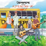 Purchase Depapepe Meets Honey And Clover MP3